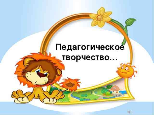 "I городская биеннале ""Панорама педагогического творчества"""