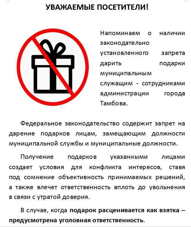 Внимание: запрет дарить и получать подарки!