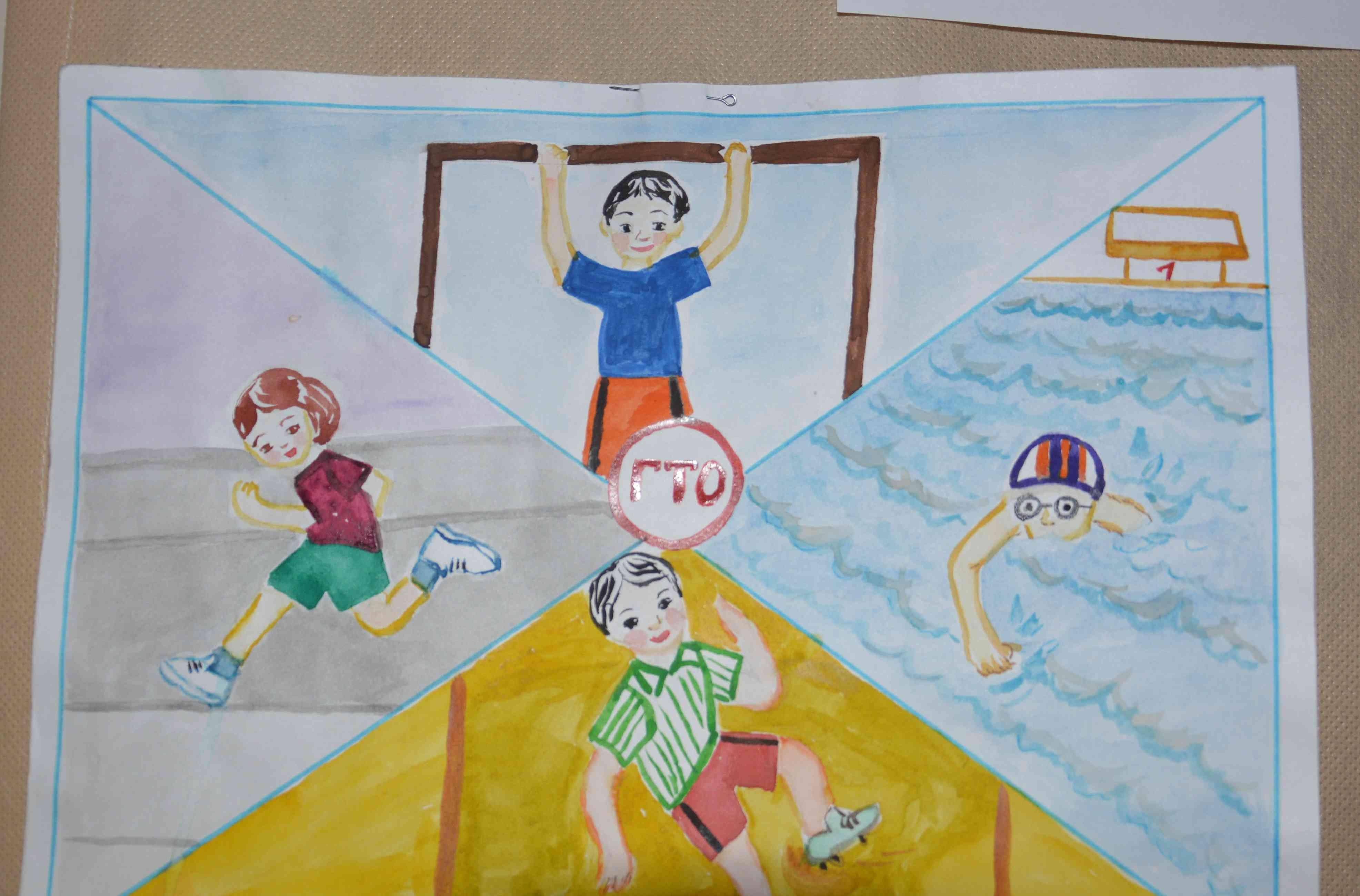рисунки по спорту гто план