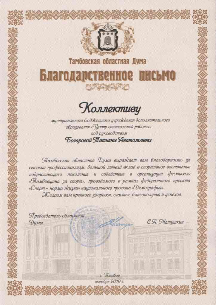 Тамбовская областная Дума. Благодарственное письмо