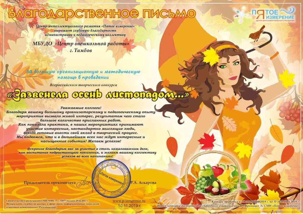 Всероссийский творческий конкурс «Зазвенела осень листопадом…»