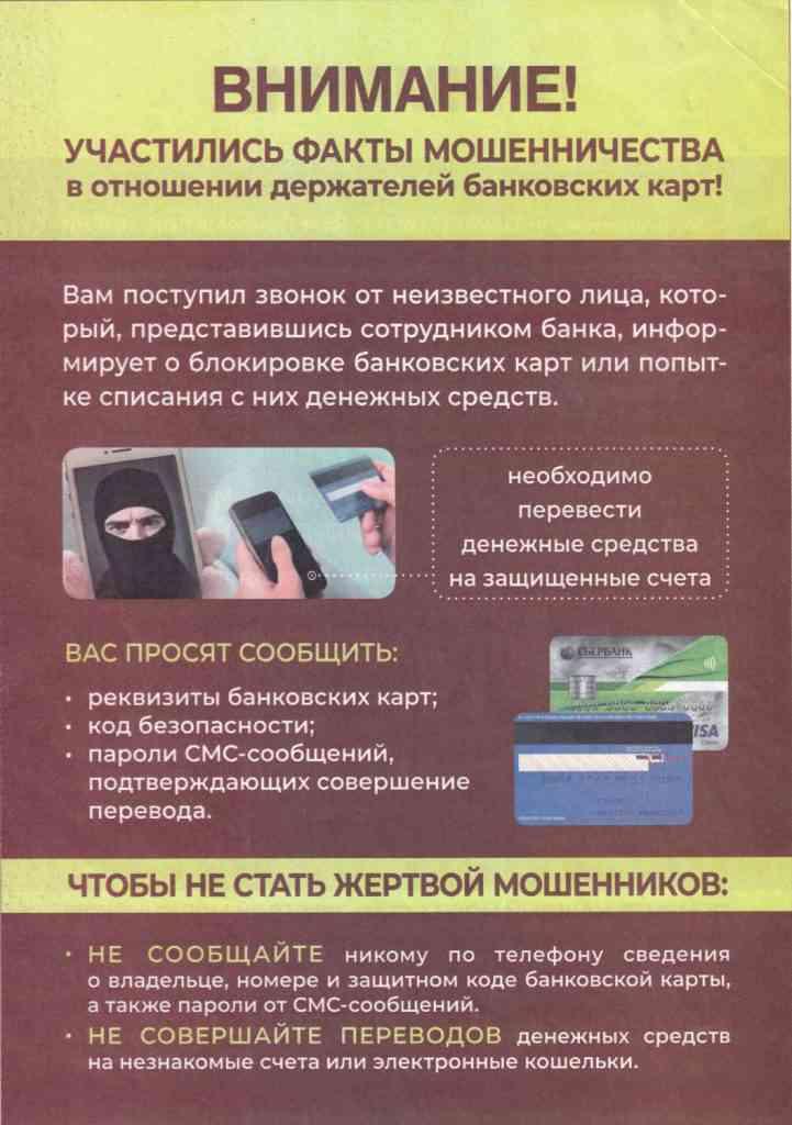ВНИМАНИЕ!!! Участились случаи мошенничества!