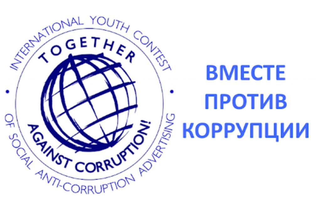 """Международный молодежный конкурс  """"Вместе против коррупции!"""""""